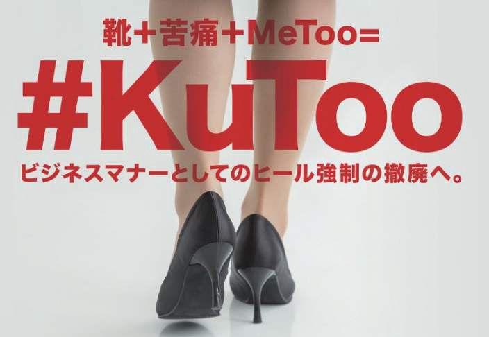Žene u Japanu pokretom #KuToo bore se protiv nošenja visokih potpetica na radnom mjestu